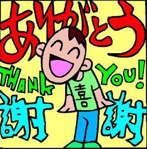 ありがとう!ありがとう!ごちそうさま!