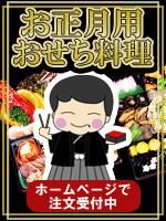 """""""おせち料理""""予約受付専用ページがオープン!"""