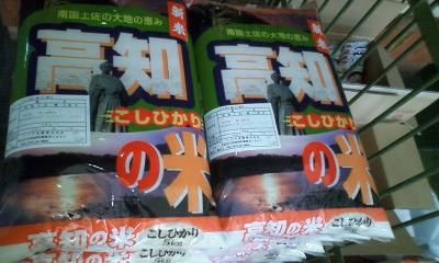 高知の新米コシヒカリ、本日精米、販売スタート!
