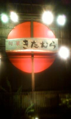 鯨料理三昧 ~10月度プチオフ会~