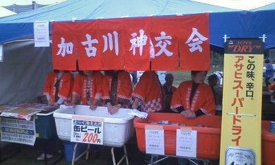 神鋼加古川フェスティバル