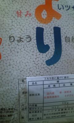 透明な米袋 ~ 佐賀県産さがびより ~