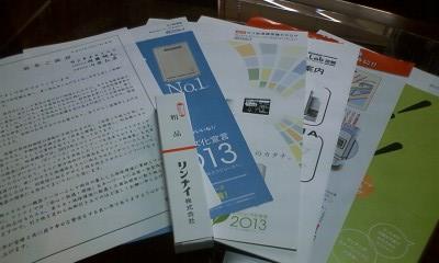 リンナイ2011年新製品・基本方針説明会