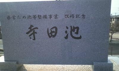 """思い出の""""寺田池""""へ"""