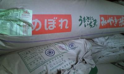 頒布会に使う玄米がJRコンテナ便にて入荷!
