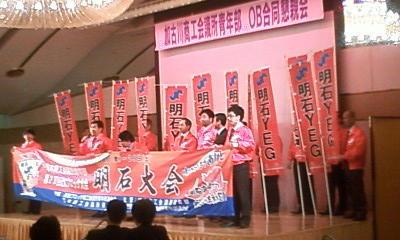 加古川YEG・OB会、現役との懇親会