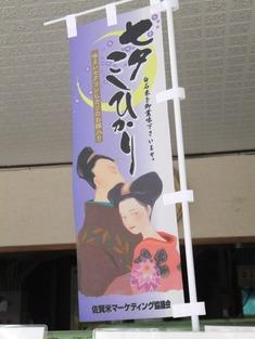 """佐賀県白石町産特裁コシ""""七夕コシヒカリ""""新米が入荷!"""