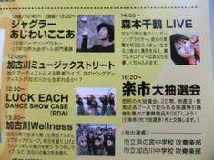 第9回加古川楽市まで、あと10日!