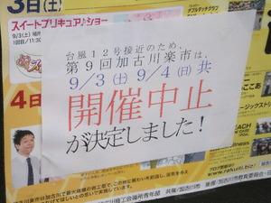 第9回加古川楽市、4日も開催中止が決定!残念、無念!
