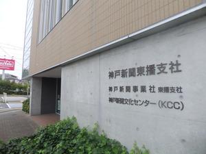 神戸新聞社へ・・・東日本大震災義援金