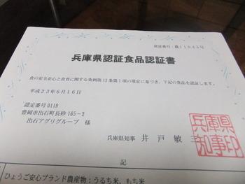 """""""こうのとり物語""""新米も本日(10/19)発売!!"""