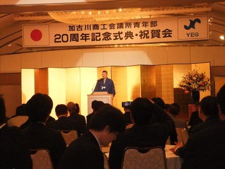 加古川YEG 設立20周年記念事業