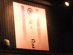 初体験!溶き卵で食べる寄せ鍋 ~ゆめの里東神吉店~