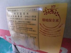 瀬峰農場のひとめぼれ本日発売!よろしくお願いします!
