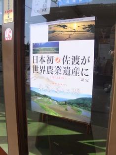 """""""朱鷺と暮らす郷""""&""""里田米""""、本日発売!"""