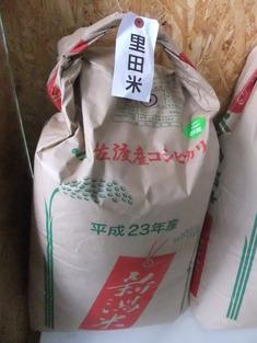 """""""里田米""""の玄米、1Kgから販売します"""
