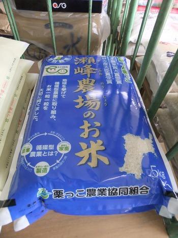 復興支援も兼ねて、このお米も1Kg袋アイテムとして登場!