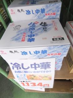"""""""生粋麺太冷やし中華""""、今年も好評発売中!!"""