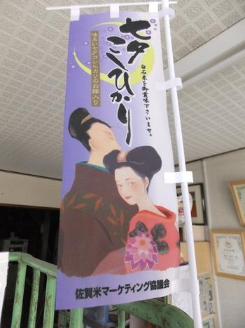 """新米2番手。""""佐賀県 七夕コシヒカリ""""本日発売です!"""