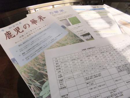 """来週、母校で""""ご飯パワー教室""""、ただいま準備中!"""