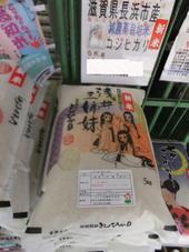 """""""滋賀県産 新米 コシヒカリ""""本日(9/25)精米、販売中!"""