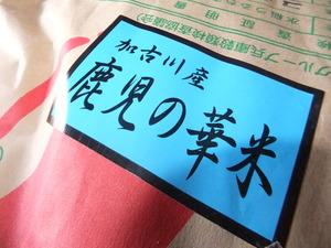 地元「加古川のお米」本日(9/28)精米、販売中!