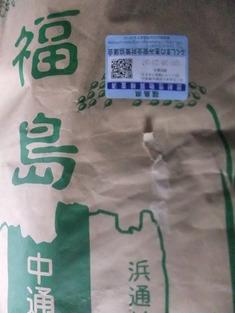 福島県産米