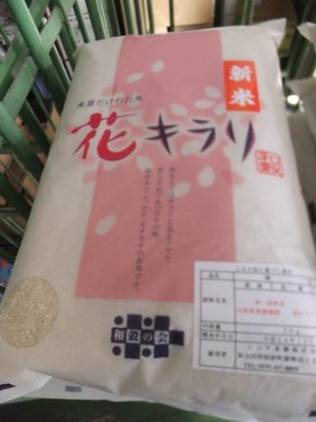"""""""花キラリ""""新米も本日(12/6)より発売!"""