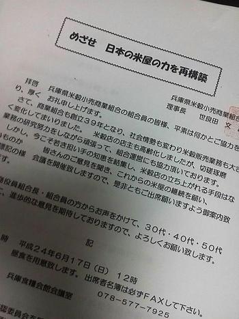 めざせ!日本の米屋の力を再構築