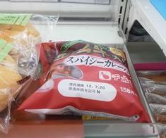 ファミマにて発見!千成亭のカレーパン!