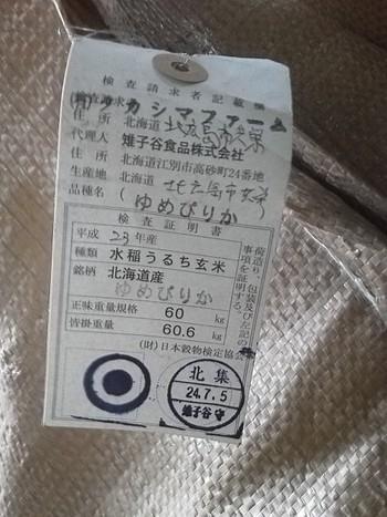 ひさびさ!60Kg玄米袋