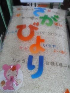 """""""さがびより""""、めちゃくちゃ人気のお米です!"""