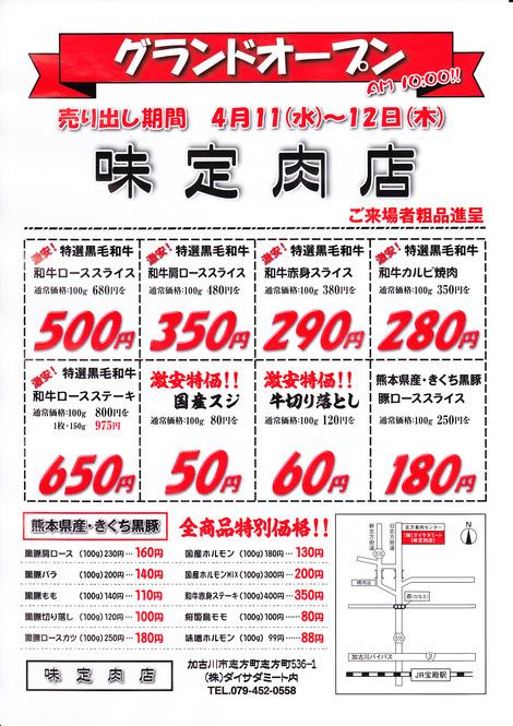 味定肉店、明後日11日AM10:00グランドオープン!