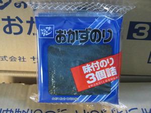 島根県産きぬむすめ、新発売です!