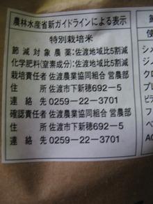 朱鷺と暮らす郷 ~新潟県佐渡市産特別栽培米コシヒカリ~