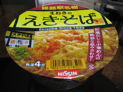 """""""まねきのえきそば""""カップ麺"""