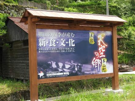 土佐天空の郷 ~高知県本山町~2010/06/14