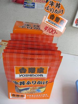 吉野家牛丼ふりかけ、新発売で~す!!