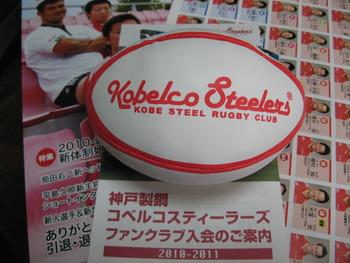 加古川でラグビートップリーグの試合が開催されます!