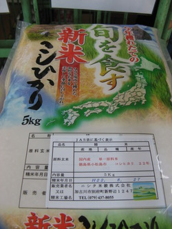徳島県産 新米 コシヒカリも入荷!本日より販売開始!