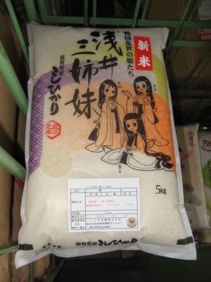 滋賀県産新米コシヒカリ、本日精米、販売開始しました!