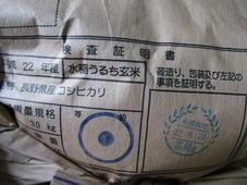 平成21年産食味日本一の産地から、新米入荷!