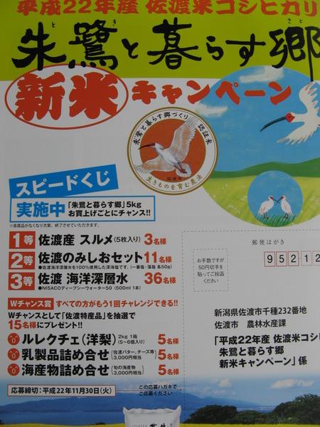 """新潟県佐渡コシヒカリ""""朱鷺と暮らす郷""""新米、本日精米、販売!"""
