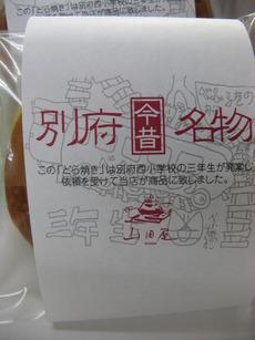 """今年も、別府西小学校で""""ごはんパワー教室""""を開催!"""