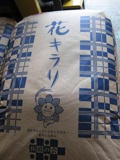 """""""花キラリ""""今までにない良食味!"""