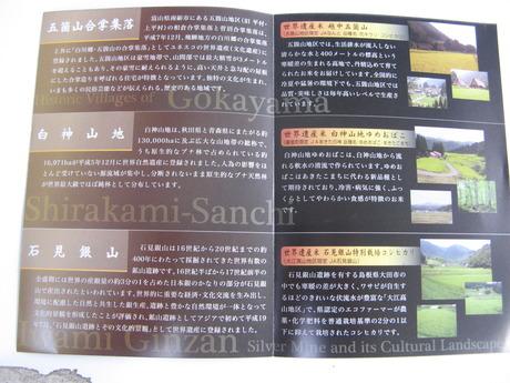 「世界遺産米」本日より発売!2月限定、石見銀山コシヒカリ