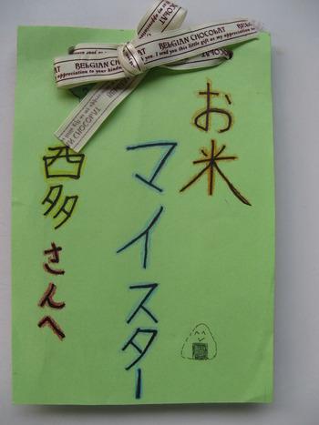 平荘小学校からの便り、いつもありがとうございます!