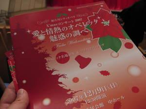 一足早い、クリスマスコンサート