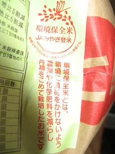震災復興支援米!宮城県産ひとめぼれ販売します!
