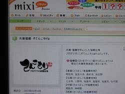 mixi「てんこもり」コミュニティ